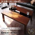 こたつテーブル 長方形(120×80cm)【Brent Wood】ウォルナットブラウン