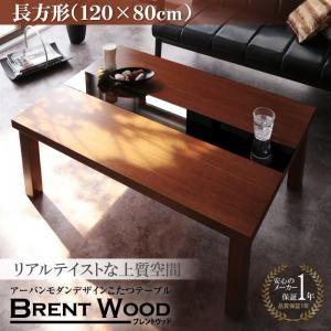 アーバンモダンデザインこたつテーブル【Brent Wood】ブレントウッド/長方形(120×80cm)ウォルナットブラウン