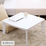 カジュアルホワイトこたつ【-Soneca-ソネカ(正方形・75cm幅)】