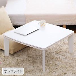 カジュアルこたつ【-Soneca-ソネカ】75x75cm正方形 ホワイト