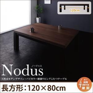 天然木ウォルナット×ブラック バイカラー継脚こたつテーブル【Nodus】ノードゥス/長方形(120×80cm)