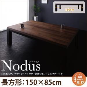 天然木ウォルナット×ブラック バイカラー継脚こたつテーブル【Nodus】ノードゥス/長方形(150×85cm)