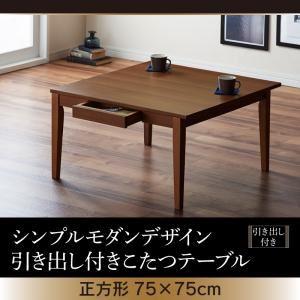 おしゃれこたつ 引き出し付き【Foyer】フォワイネ/正方形(75×75cm)ブラウン