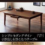 おしゃれこたつ 引出付き【Foyer】フォワイネ/長方形(105×75cm) ブラウン