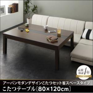 アーバンモダンデザインこたつテーブル【GWILT SFK】グウィルト エスエフケー/長方形(120×80cm)