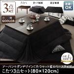 おしゃれこたつ+布団3点セット アーバンモダンデザイン【GWILT SFK】グウィルト エスエフケー80×120cm