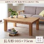 おしゃれこたつ 天然木パイン材・北欧デザイン【Lareiras】ラレイラス/長方形(105×75cm)