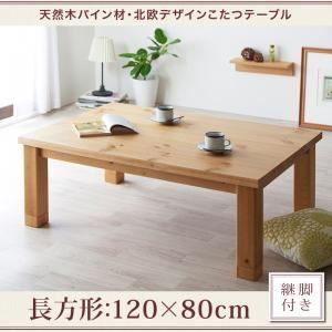 おしゃれこたつ 天然木パイン材・北欧デザイン【Lareiras】ラレイラス/長方形(120×80cm)