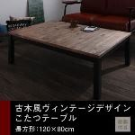 おしゃれこたつ ヴィンテージウッド 古木風ヴィンテージデザイン【Nostalwood】ノスタルウッド/長方形(120×80cm)