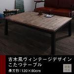 おしゃれこたつ 古木風ヴィンテージデザイン【Nostalwood】ノスタルウッド/長方形(120×80cm)