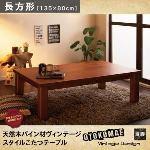 男前ヴィンテージデザインこたつテーブル【Patrida】パトリダ/長方形(135×80cm) ナチュラルパイン