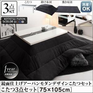おしゃれこたつ+布団 3点セット【VADIT FK】バディット エフケー 75×105cm