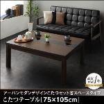 アーバンモダンデザインこたつ【GWILT SFK】グウィルト エスエフケー75×105cm