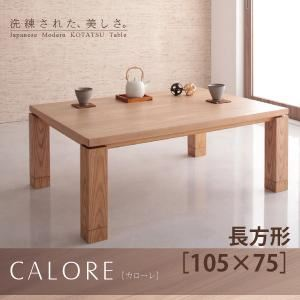 おしゃれこたつ 天然木アッシュ材 和モダンデザイン【CALORE】カローレ/長方形(105×75cm)