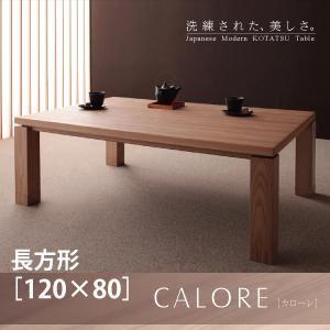 おしゃれこたつ 天然木アッシュ材 和モダンデザイン【CALORE】カローレ/長方形(120×80cm)