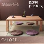 こたつテーブル 長方形(135×85cm)【CALORE】ナチュラルアッシュ 天然木アッシュ材 和モダンデザインこたつテーブル【CALORE】カローレ
