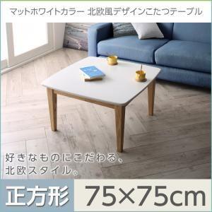 おしゃれこたつ マットホワイトカラー北欧デザイン【Crys】クリュス/正方形(75×75cm)