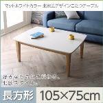 おしゃれこたつ マットホワイトカラー北欧デザイン【Crys】クリュス/長方形(105×75cm)