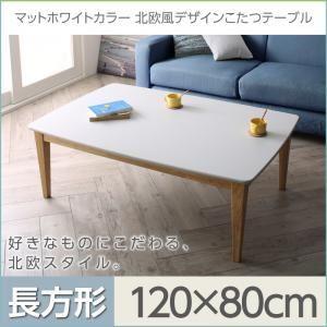 おしゃれこたつ マットホワイトカラー北欧デザイン【Crys】クリュス/長方形(120×80cm)
