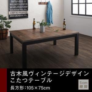ヴィンテージウッド 古木風ヴィンテージデザインこたつテーブル Nostalwood ノスタルウッド(75×105cm)