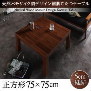 天然木モザイク調デザイン継脚こたつテーブル Vestrum ウェストルム/正方形(75×75cm)