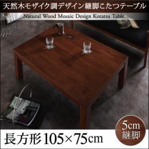 天然木モザイク調デザイン継脚こたつテーブル Vestrum ウェストルム/長方形(105×75)