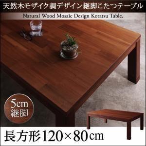 天然木モザイク調デザイン継脚こたつテーブル Vestrum ウェストルム/長方形(120×80cm)