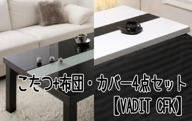 おしゃれこたつ+布団 4点セット【VADIT CFK】バディット シーエフケー