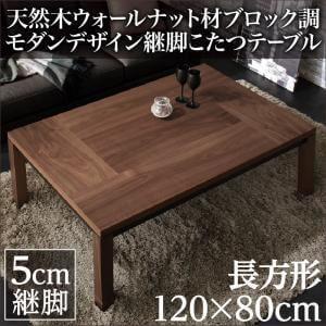 天然木ウォールナット材ブロック調モダンデザイン継脚こたつテーブル Rect レクト/長方形(120×80cm)