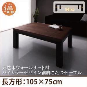 天然木ウォールナット材バイカラーデザイン継脚こたつテーブル Jerome ジェローム