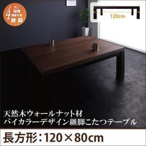 天然木ウォールナット材バイカラーデザイン継脚こたつテーブル Jerome ジェローム/長方形(120×80cm)